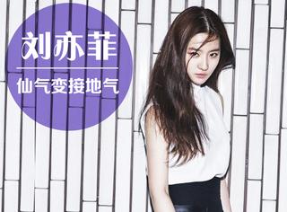 刘亦菲 | 泡菜味十足的神仙姐姐,你还认识她吗?