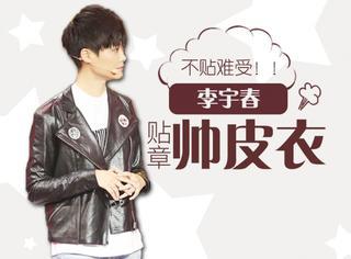 李宇春着贴章皮衣帅气亮相,最近流行的皮衣就是这个样!