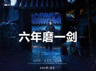 2016韩国最受期待犯罪电影首曝预告!罗宏镇携手黄政民齐聚《哭声》