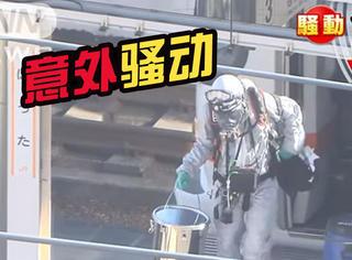 """日本电车被""""不明恶臭""""逼停,警方派化学兵检验,结果给我笑吐了"""