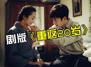 绑架、选秀、爷孙恋,电视剧版《重返20岁》玩出花啦!