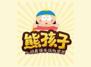"""【我槽】熊孩子的世界真是""""天震屋斜""""啊!"""