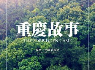 这部小众文艺片《重庆故事》,也许是我们今年最大的期待!