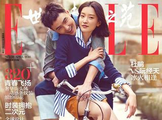 最美上海姑娘杜鹃合体阮经天上封面,清爽演绎自行车上的爱情
