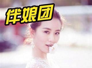 刘心悠、陈乔恩、郭晓婷…粉丝连伴娘团都给刘诗诗选好了!