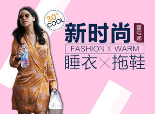 蕾哈娜穿着5000+的睡衣就上街了?!这么潮的时尚你懂吗?