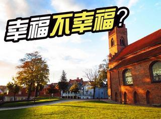 最新世界幸福国家排名:丹麦第1中国第83,我大天朝网民有话说