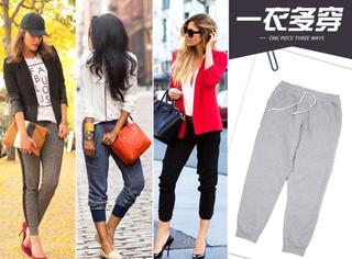 【一衣多穿】你以为运动才穿的哈伦卫裤,原来有这么时髦的穿法