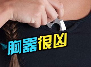 她发明了最新款内衣:别摸我,我的胸器很凶!