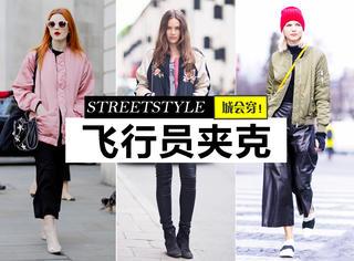 【城会穿】想潮爆街头?你必须得像他们一样会穿飞行员夹克!