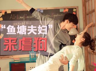 """赵丽颖,张翰""""鱼塘夫妇""""再度合体,这次比上一次更甜"""