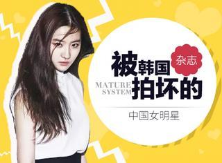 """还我女神!中国女明星与泡菜国的时尚""""水土不服"""""""