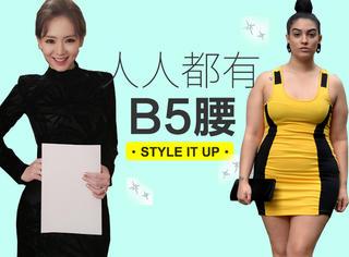 B5腰怎么了?穿对了还能有B8的腰呢!