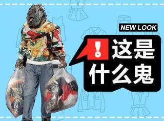 东京时装周 | 独眼龙、千眼怪...设计师你告诉我怎么能不被你吓死?!