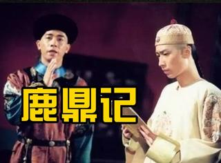 持续秀恩爱,挥金如土不叫事,18年过去《鹿鼎记》里的演员怎么样了?