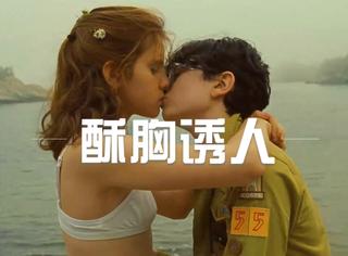 【电影教你啪啪啪】12岁少男少女浪漫私奔,法式热吻双手摸胸开启初体验!