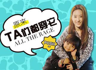 【明星同款 】刘亦菲穿运动装和娃卖萌,神仙姐姐不是白叫的!