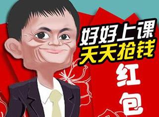 """福州一大学老师用红包点名,网友:又是别人家的""""壕老师""""!"""