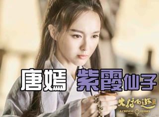 《大话西游3》发先导预告啦!唐嫣版的紫霞仙子你还喜欢吗?