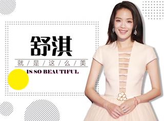 好看!舒淇把亚洲电影大奖的美裙都承包了!