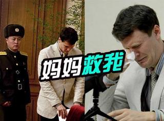 美国小伙在朝鲜偷海报:被金三胖抓了判15年劳改,现在还在哭!