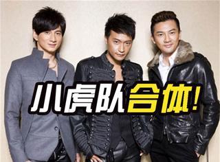 听说苏有朋要一起策划陈志朋演唱会,这是小虎队要合体的节奏?