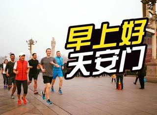 扎克伯格晒天安门广场晨跑照,网友:口罩都不戴,真是够拼的!