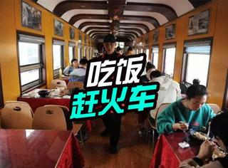 """绿皮火车变食堂,济南大学生吃饭需要""""赶火车"""""""