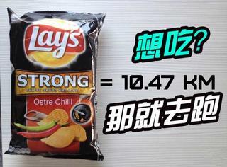 几张图告诉你,究竟跑多远才能消耗这些食物?