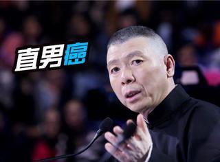 冯小刚:一个大型直男癌晚期患者