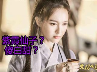 《大话西游3》唐嫣到底是紫霞仙子还是傻白甜?