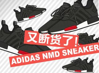 """忘掉小白鞋小黑鞋,这双叫""""NMD""""的牛鞋才是最新的断货王!"""