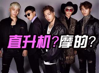 Bigbang开演唱会路上被堵,开直升机打摩的是什么鬼?