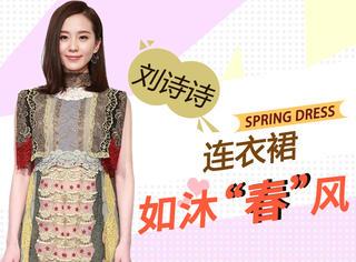 """刘诗诗把连衣裙穿得如沐""""春""""风 难怪四爷不是你的!"""