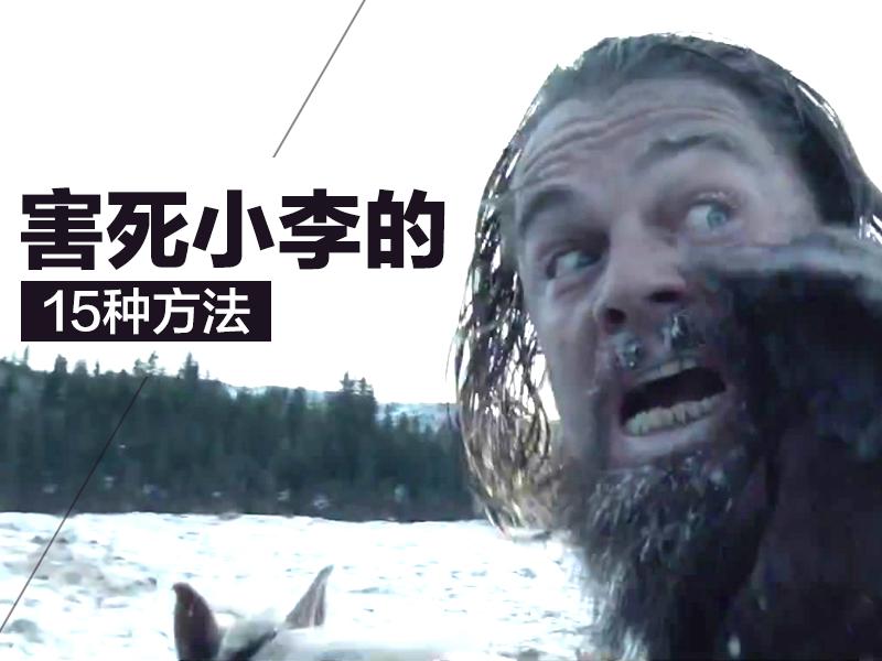 《荒野猎人》:害死小李的15种方法和拯救小李的23个神奇道具!_橘子娱乐