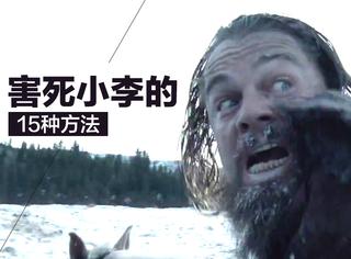 《荒野猎人》:害死小李的15种方法和拯救小李的23个神奇道具!