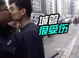 又见真爱:小伙阻碍执法强吻城管,还是2次