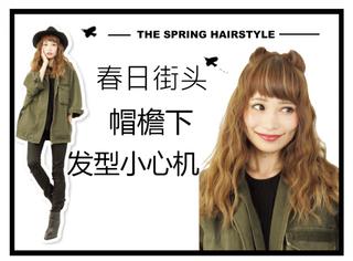 春天发型和帽子更配哦!四款潮搭随你挑!