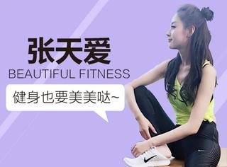 张天爱连健身都要美美哒,你还好意思穿着大裤衩去吗?