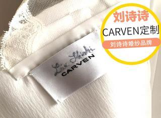 一字肩、全蕾丝、单排扣,Carven为刘诗诗独家定制的嫁衣来啦!