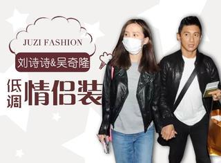 刘诗诗&吴奇隆低调情侣装秀恩爱,其实甜蜜全在这只包上啦!