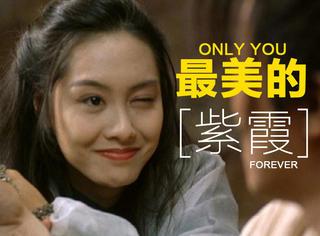 对不起唐嫣,朱茵才是我们心中永远的紫霞仙子!