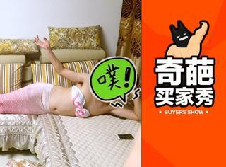 【一周买家秀】揭秘网络主播的公主房  被美人鱼尾巴吓die