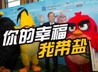 """没想到吧!""""愤怒的小鸟""""被联合国钦点为国际幸福日大使!"""