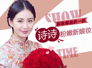 刘诗诗粉唇桃花妆 春天最美新娘原来用的是这些彩妆品!