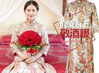 诗隆大婚 | 刘诗诗吴奇隆穿价值百万定制礼服敬酒,龙袍凤锦好登对!