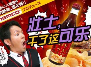 """有毒!这家日本公司拿一瓶""""薯片味可乐""""请我喝!"""