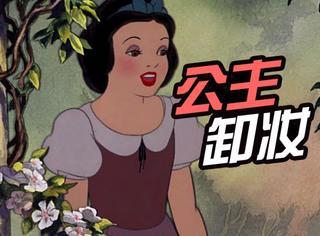 迪士尼8位人气公主卸妆了,她们的素颜吓坏了本宝宝