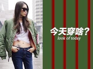 【今天穿啥】天气辣么暖,穿个飞行员夹克去兜风吧!