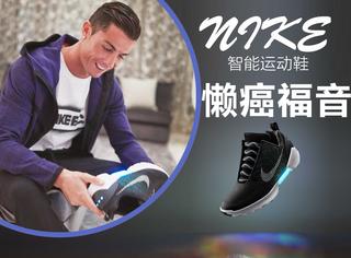 NIKE智能运动鞋 | 当人类懒到不想系鞋带时,这货就出现了!